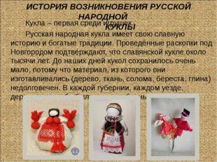 ИСТОРИЯ ВОЗНИКНОВЕНИЯ РУССКОЙ НАРОДНОЙ КУКЛЫ Кукла – первая среди игрушек. Ру