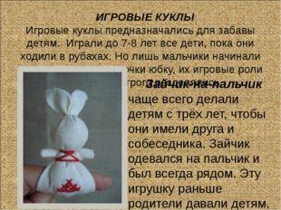 ИГРОВЫЕ КУКЛЫ Игровые куклы предназначались для забавы детям. Играли до 7-8