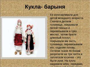 Кукла- барыня Её изготавливали для детей младшего возраста. Сначала делали ту