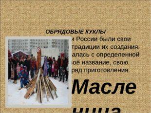 ОБРЯДОВЫЕ КУКЛЫ В каждой области России были свои обрядовые куклы и традиции