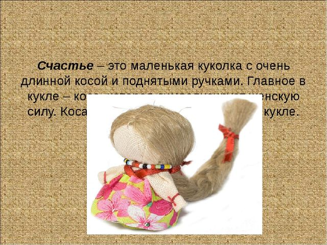 Счастье – это маленькая куколка с очень длинной косой и поднятыми ручками. Г...