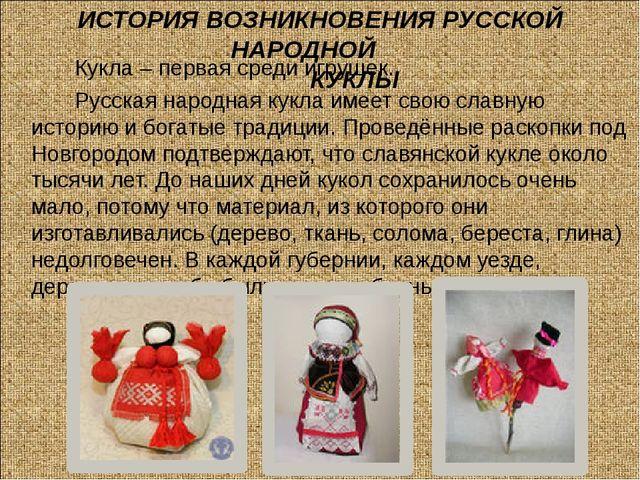 ИСТОРИЯ ВОЗНИКНОВЕНИЯ РУССКОЙ НАРОДНОЙ КУКЛЫ Кукла – первая среди игрушек. Ру...