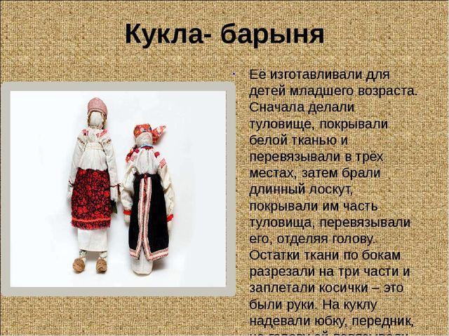Кукла- барыня Её изготавливали для детей младшего возраста. Сначала делали ту...