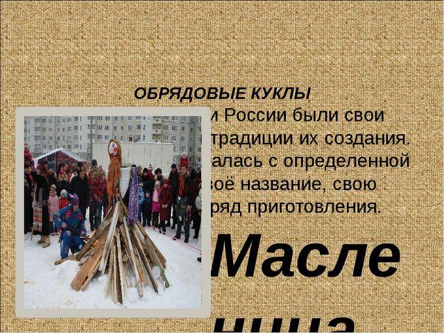 ОБРЯДОВЫЕ КУКЛЫ В каждой области России были свои обрядовые куклы и традиции...