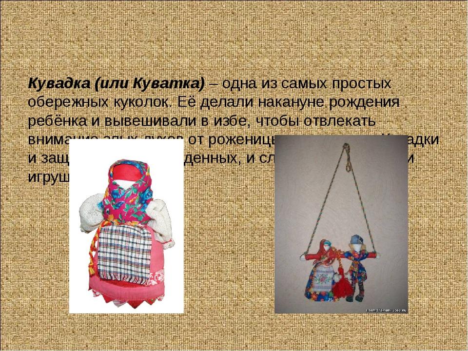 Кувадка (или Куватка) – одна из самых простых обережных куколок. Её делали н...