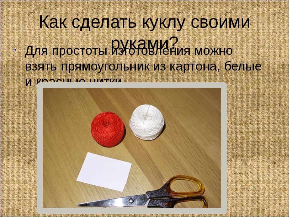 Как сделать куклу своими руками? Для простоты изготовления можно взять прямоу...