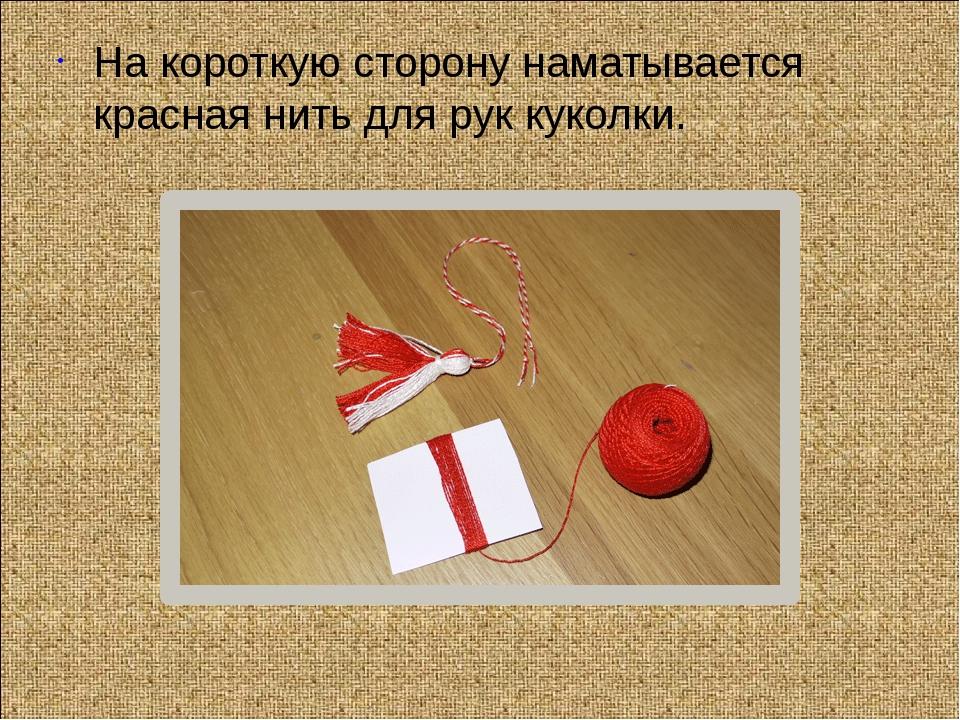На короткую сторону наматывается красная нить для рук куколки.