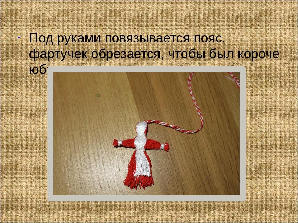 Под руками повязывается пояс, фартучек обрезается, чтобы был короче юбки.