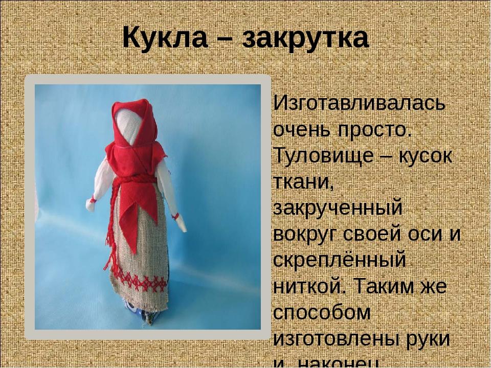 Кукла – закрутка Изготавливалась очень просто. Туловище – кусок ткани, закруч...