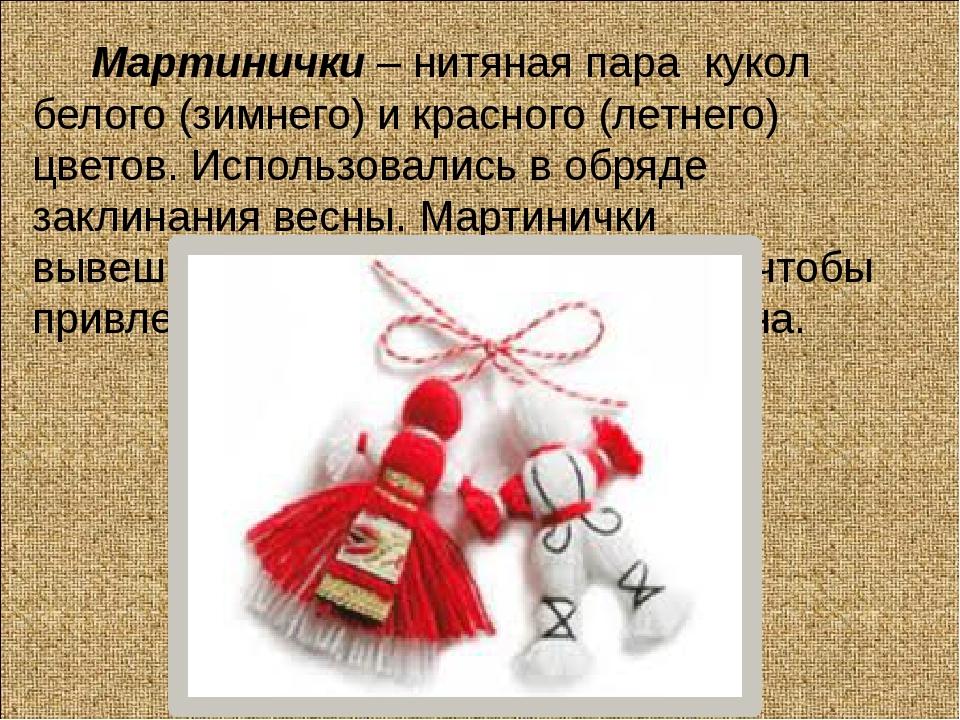 Мартинички – нитяная пара кукол белого (зимнего) и красного (летнего) цветов...