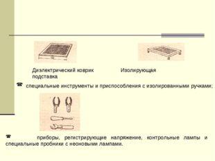 Диэлектрический коврик Изолирующая подставка специальные инструменты и приспо