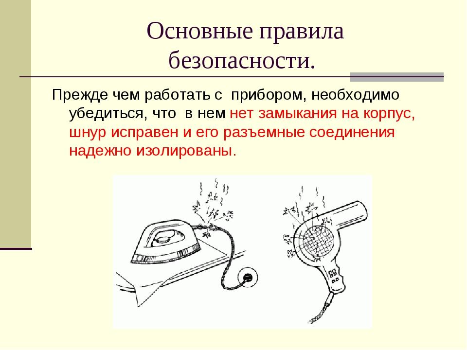 Основные правила безопасности. Прежде чем работать с прибором, необходимо убе...