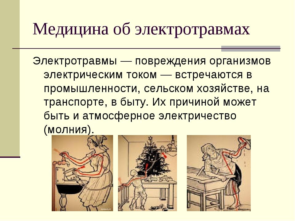 Медицина об электротравмах Электротравмы — повреждения организмов электрическ...