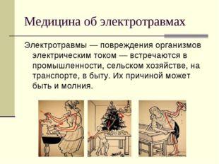 Медицина об электротравмах Электротравмы — повреждения организмов электрическ