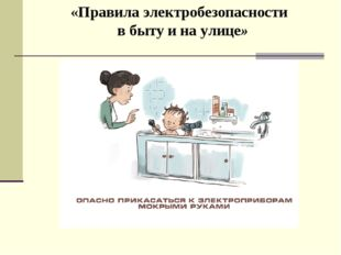 «Правила электробезопасности в быту и на улице»