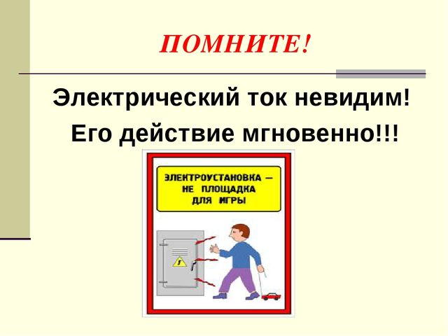 ПОМНИТЕ! Электрический ток невидим! Его действие мгновенно!!!