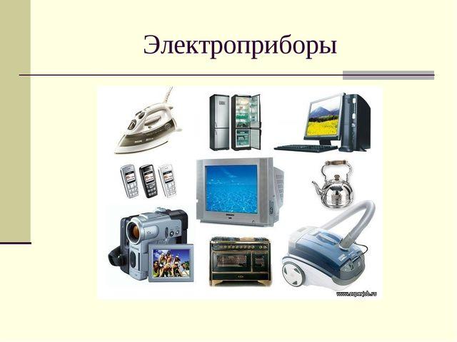 Электроприборы