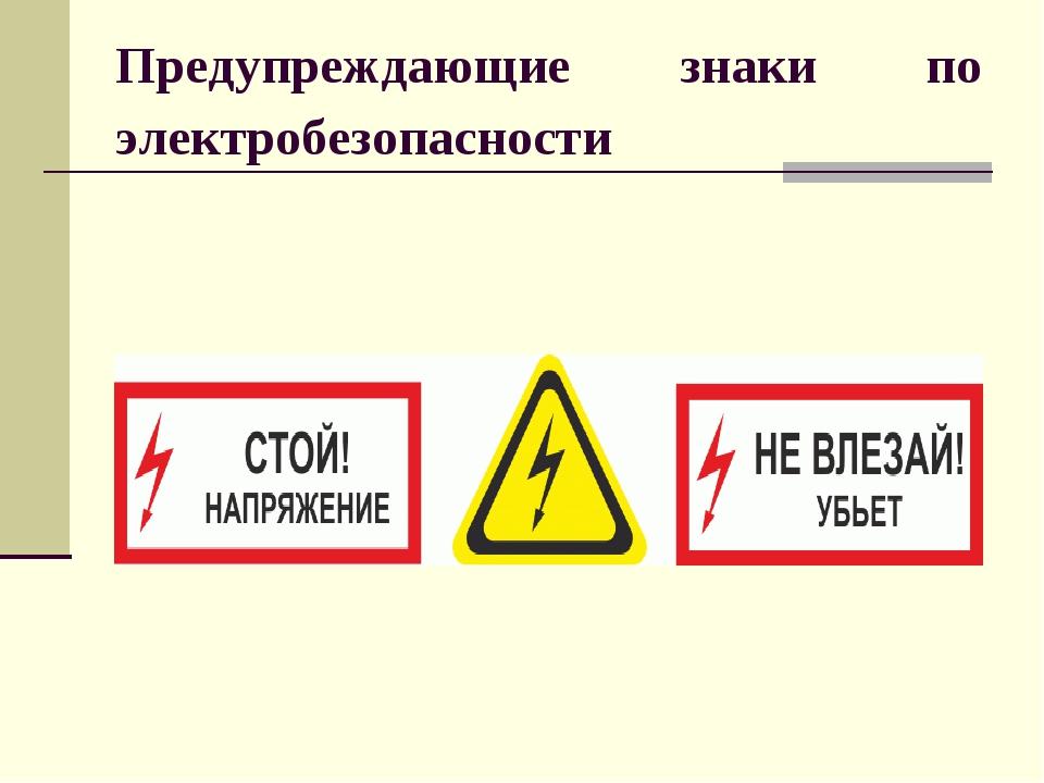 Предупреждающие знаки по электробезопасности