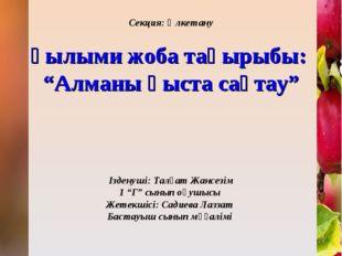 Қазақстан Республикасының Білім және ғылым министрлігі Оңтүстік Қазақстан обл