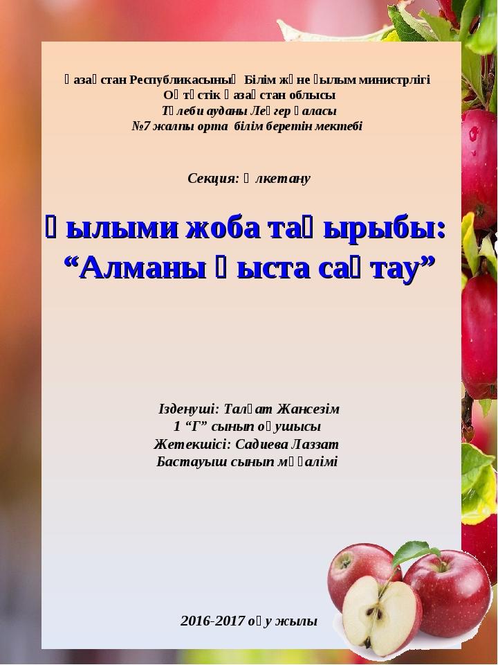 Қазақстан Республикасының Білім және ғылым министрлігі Оңтүстік Қазақстан обл...