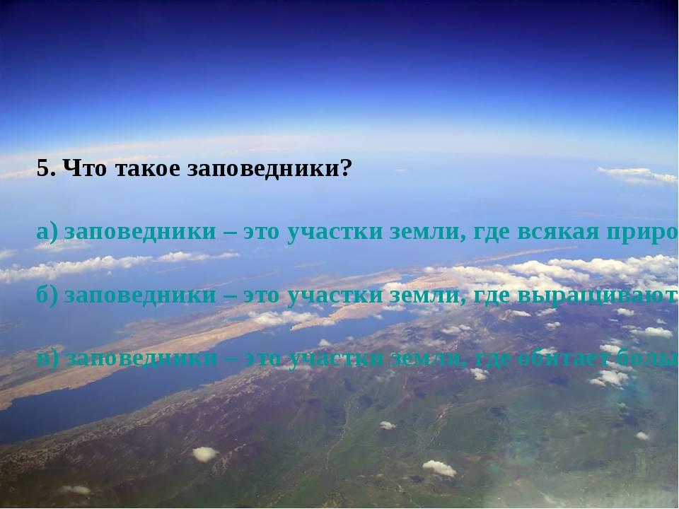 5. Что такое заповедники? а) заповедники – это участки земли, где всякая прир...