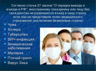 """Согласно статье 27 закона """"О порядке выезда и въезда в РФ"""", иностранному граж"""