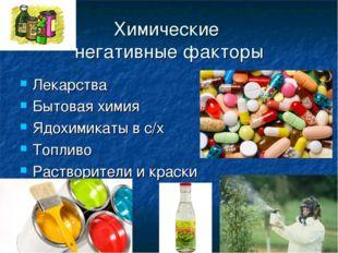 Химические негативные факторы Лекарства Бытовая химия Ядохимикаты в с/х Топли