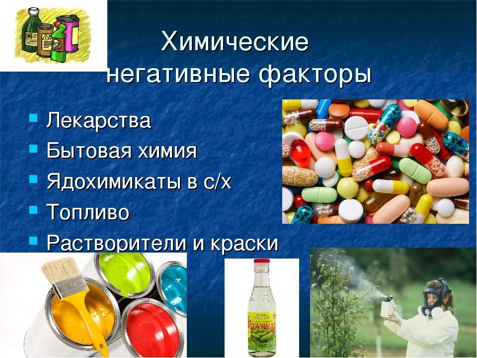 Химические негативные факторы Лекарства Бытовая химия Ядохимикаты в с/х Топли...