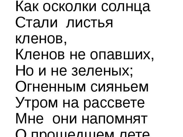 Осенний клен Как осколки солнца Стали листья кленов, Кленов не опавших, Но...
