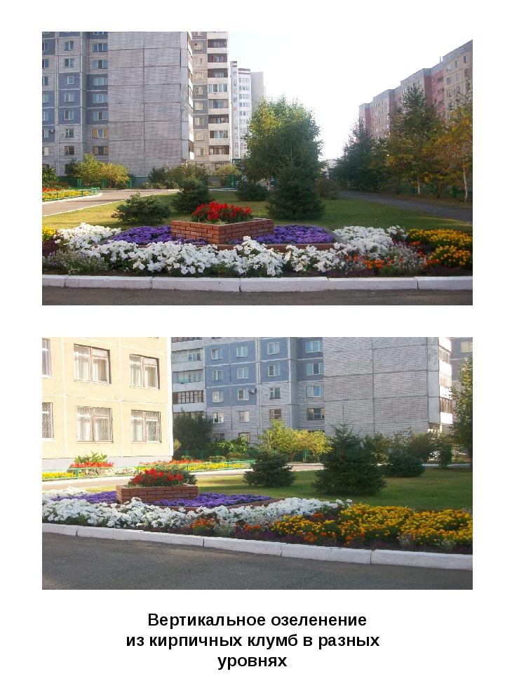 Вертикальное озеленение из кирпичных клумб в разных уровнях