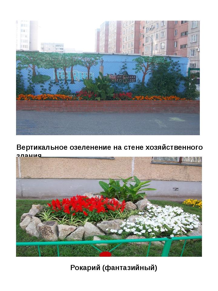 Вертикальное озеленение на стене хозяйственного здания Рокарий (фантазийный)