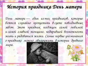 История праздника День матери День матери— один изтех праздников, которые б