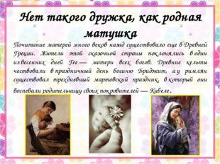 Нет такого дружка, как родная матушка Почитание матерей много веков назад сущ