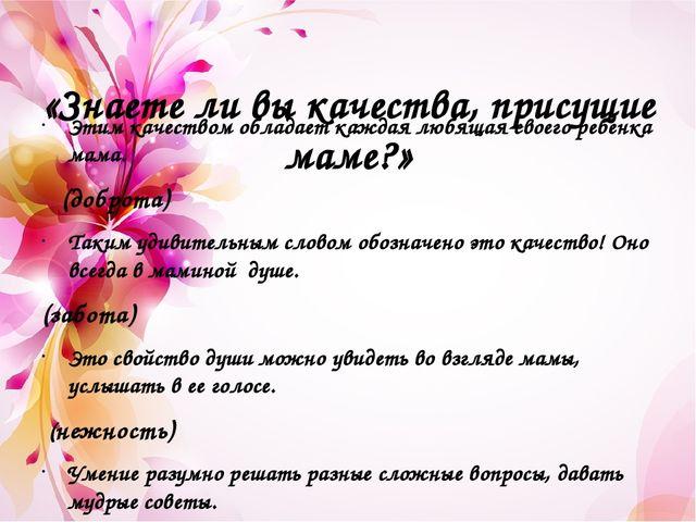 «Знаете ли вы качества, присущие маме?» Этим качеством обладает каждая любящ...