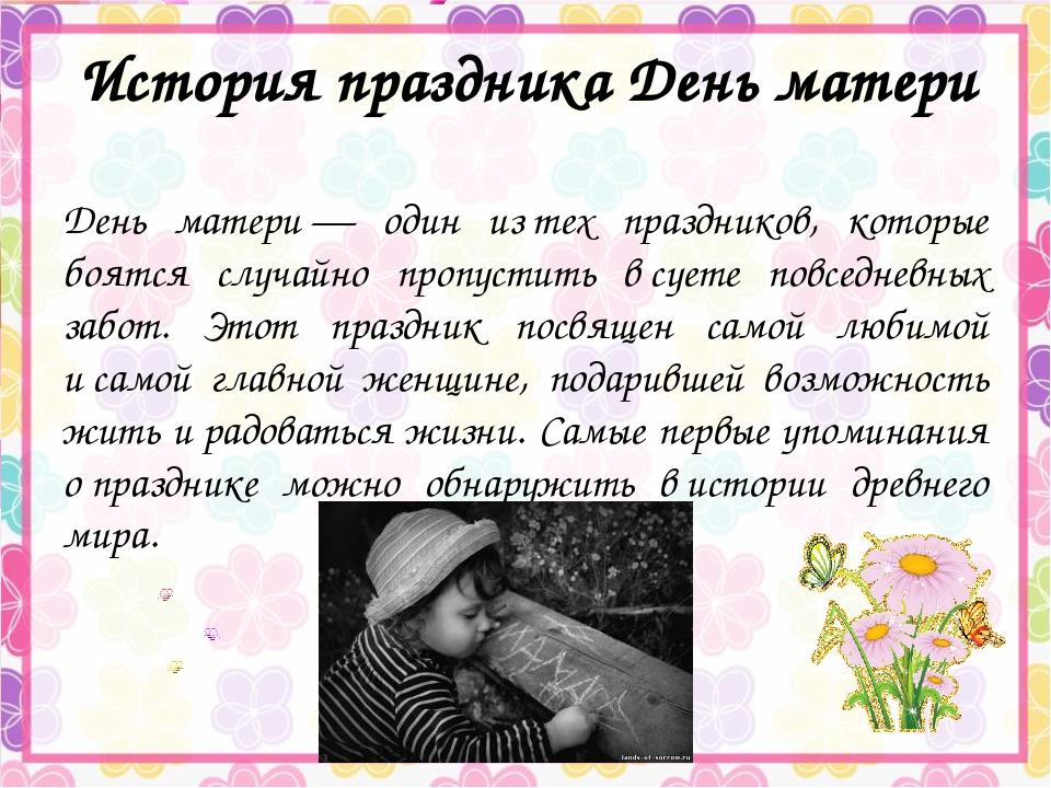 История праздника День матери День матери— один изтех праздников, которые б...