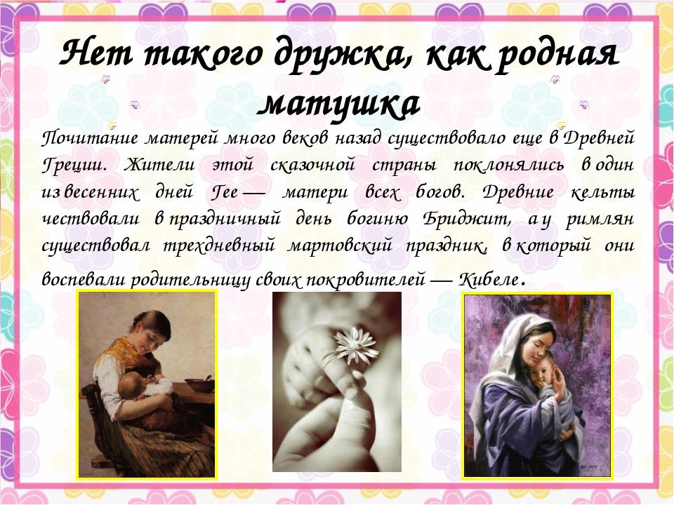 Нет такого дружка, как родная матушка Почитание матерей много веков назад сущ...