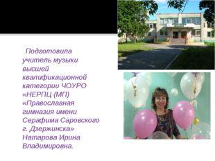 Подготовила учитель музыки высшей квалификационной категории ЧОУРО «НЕРПЦ (М