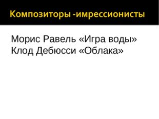 Морис Равель «Игра воды» Клод Дебюсси «Облака»