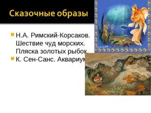 Н.А. Римский-Корсаков. Шествие чуд морских. Пляска золотых рыбок. К. Сен-Санс