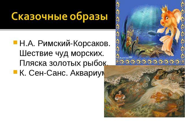 Н.А. Римский-Корсаков. Шествие чуд морских. Пляска золотых рыбок. К. Сен-Санс...