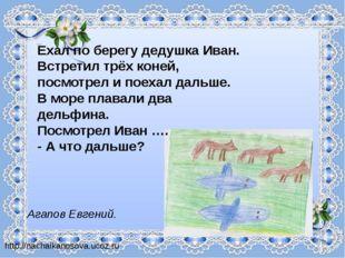 Ехал по берегу дедушка Иван. Встретил трёх коней, посмотрел и поехал дальше.