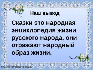 Сказки это народная энциклопедия жизни русского народа, они отражают народный