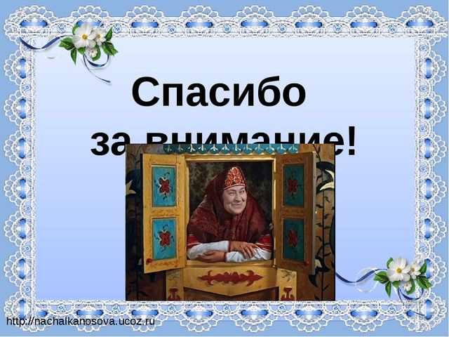 Спасибо за внимание! http://nachalkanosova.ucoz.ru