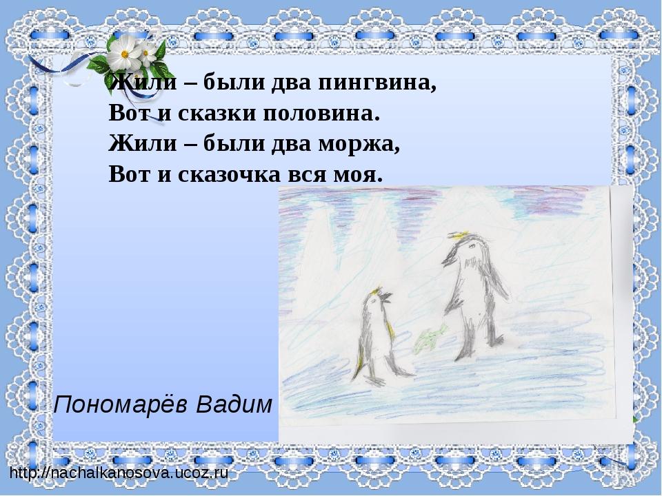 Жили – были два пингвина, Вот и сказки половина. Жили – были два моржа, Вот и...