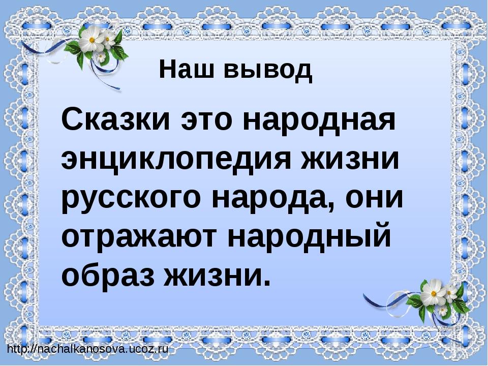 Сказки это народная энциклопедия жизни русского народа, они отражают народный...