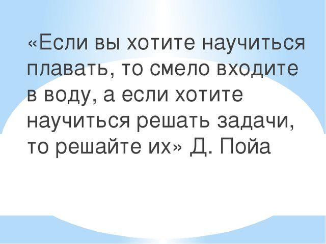 «Если вы хотите научиться плавать, то смело входите в воду, а если хотите нау...