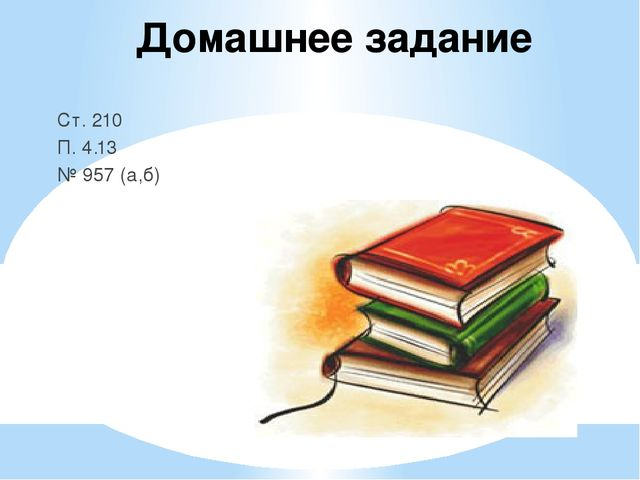 Домашнее задание Ст. 210 П. 4.13 № 957 (а,б)