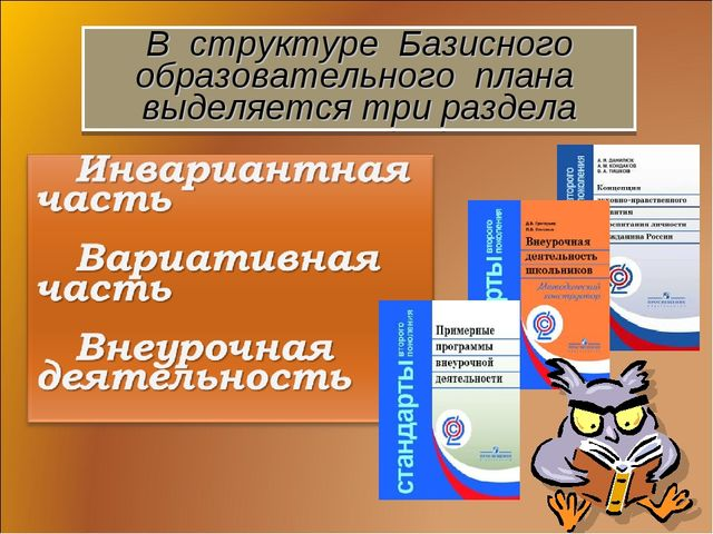 В структуре Базисного образовательного плана выделяется три раздела