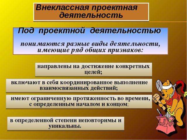 Внеклассная проектная деятельность Под проектной деятельностью понимаются раз...