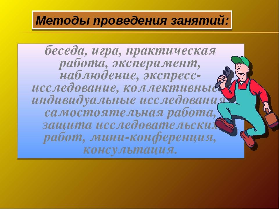 Методы проведения занятий: беседа, игра, практическая работа, эксперимент, на...
